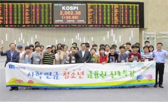 서울 여의도 한국거래소 종합홍보관에서 김화진 사학연금 이사장(가운데)이 '에듀 플러스 드리미 2014 청소년 금융교실'에 참석한 학생들과 기념 촬영하고 있다.
