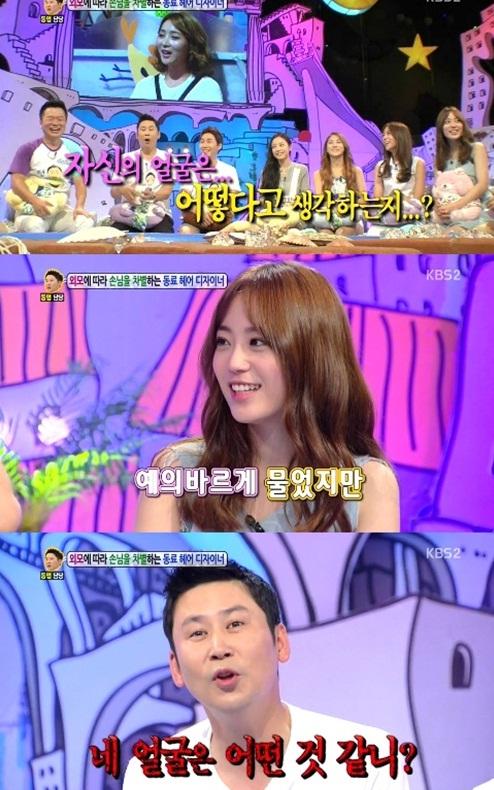 카라 허영지 (사진:KBS2 '안녕하세요' 방송 캡처)
