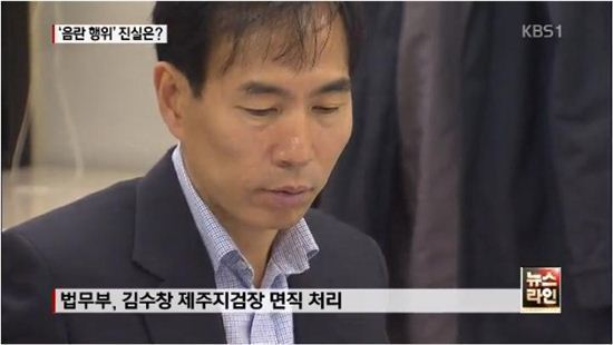 김수창 제주지검장 면직 처리 (사진=KBS 캡처)