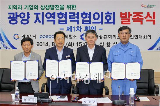 광양시, POSCO 광양제철소, 광양 시민연대회의 및 광양상공회의소는 19일 시청 상황실에서 '광양 지역협력협의회' 발족식을 가졌다.