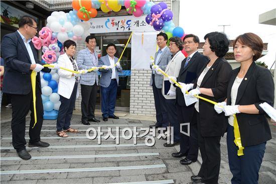 순천시 행복동 제3호 개소식이 19일  향동 주민센터에서 주민100여명이 참석한 가운데 열렸다.