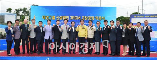 고창군과 투자협약을 체결한 태경그룹의 신설법인인 주)3R Global Machinery(이하 3R GM)가 19일 고창 흥덕산업단지 일원에서 착공식을 가졌다.