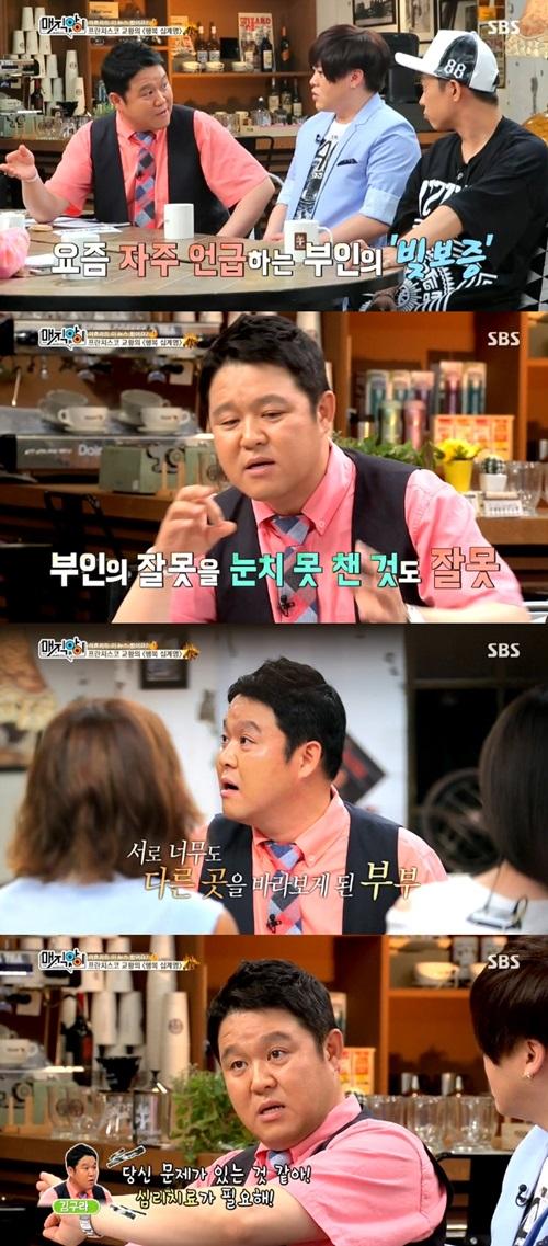 김구라 아내와 갈등 극복 중 (사진:SBS '매직아이' 방송 캡처)