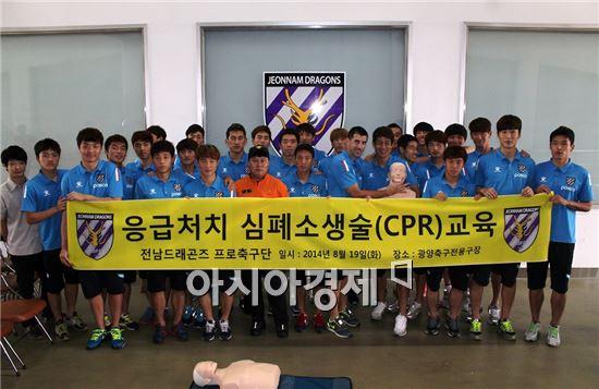 전남드래곤즈(사장 박세연)가 19일 광양소방서의 협조를 얻어 오후 훈련에 앞서 광양축구전용구장에서 심폐소생술 교육을 실시했다.