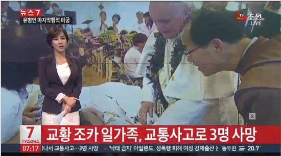 교황 조카 일가족 교통사고로 사망 (사진출처 = TV조선 캡처)