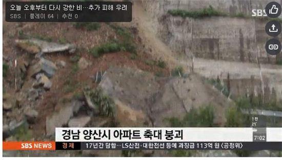 19일 오후 경남 양산시 한 아파트의 축대가 무너졌다.(사진출처 = SBS 뉴스 캡처)