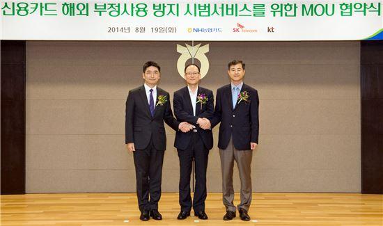 19일 SKT 조영환 상무(왼쪽)과 NH카드 정성환 부사장(중앙), KT 곽봉군 상무(오른쪽)는 서울 중구 NH농협 본사에서 신용카드 해외 부정사용 방지에 관한 양해각서를 체결했다.