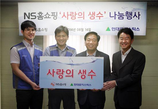 20일 황종연 NS홈쇼핑 고객서비스부문장(오른쪽 두번째), 홍기원 현대택배 동부지역담당(오른쪽 첫번째) 외 택배기사 2명이 '사랑의 생수'를 전달받고 있다.