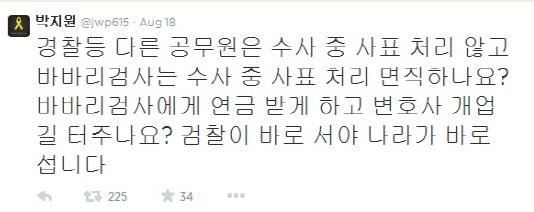 박지원 김수창 제주지검장 면직 비난(사진:박지원 트위터 캡처)