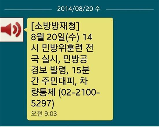 소방방재청이 20일 휴대전화 재난문자 전송서비스로 보낸 민방위 훈련 메시지.