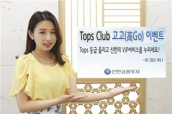 신한금융투자는 오는 9월30일까지 신한금융그룹의 통합 고객우대 서비스 제도인 신한 탑스 클럽(Tops Club) 고객을 위한 'Tops Club 고고 (高Go) 이벤트'를 진행한다고 20일 밝혔다.
