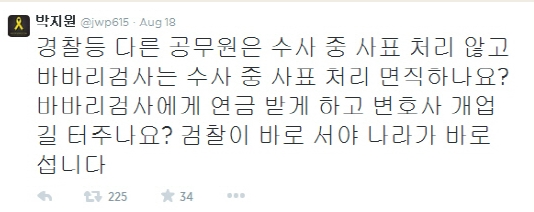 박지원, 김수창 제주지검장에 쓴소리(사진:박지원 트위터 캡처)