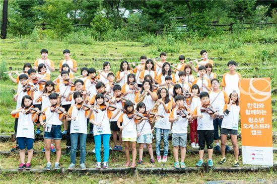 한화그룹이 한국메세나협회와 함께 진행한 '한화와 함께하는 청소년 오케스트라 캠프'에서 천안, 충주 지역 청소년 40여명이 한자리에 모여 합주곡을 연습하고 있다. /