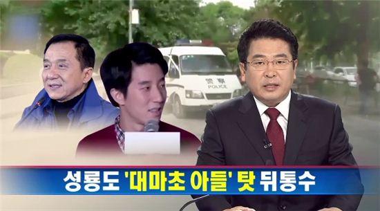 성룡 아들 마약 혐의로 체포 (사진출처 = 채널A 방송 캡처)
