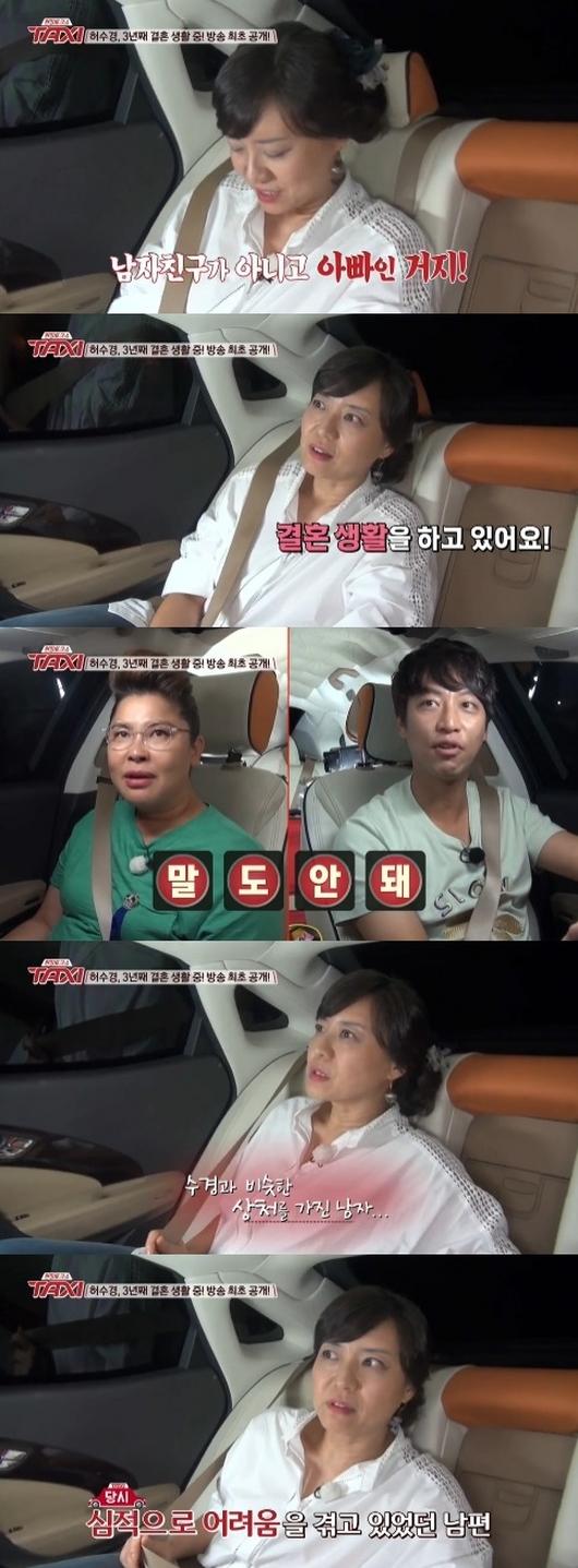 허수경이 결혼 사실을 공개했다. (사진=tvN 캡처)