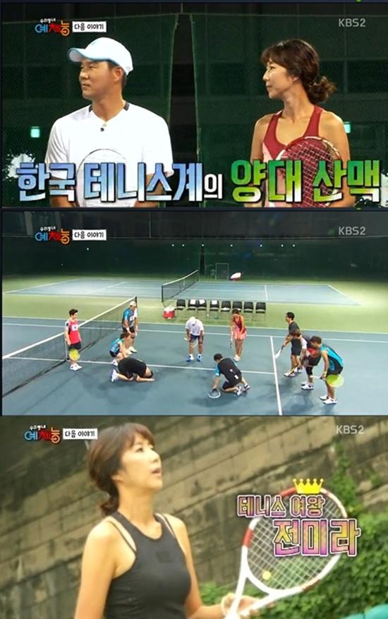KBS2 '우리동네 예체능' 전미라