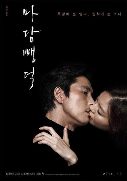 정우성-이솜 주연 영화 '마담뺑덕' 포스터 (사진=CJ E&M 제공)