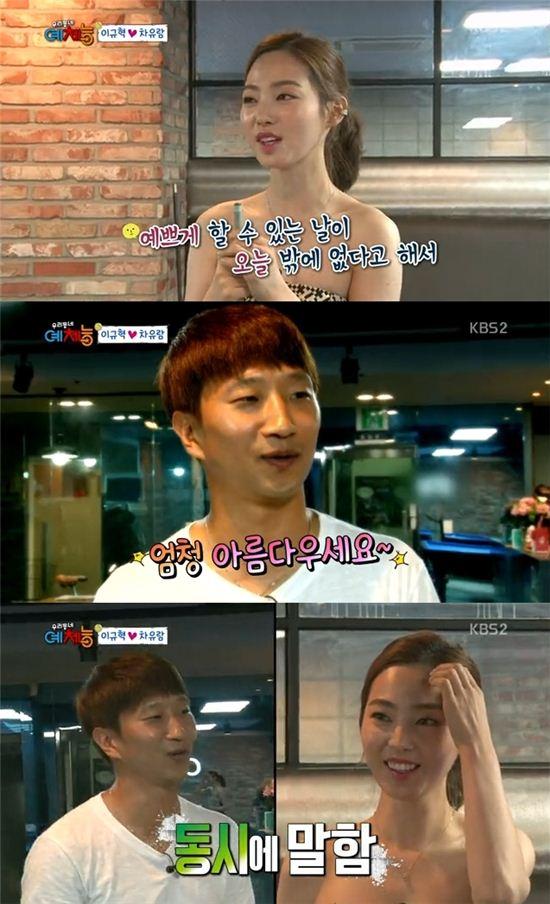 예체능 차유람(사진=KBS2 방송 캡처)