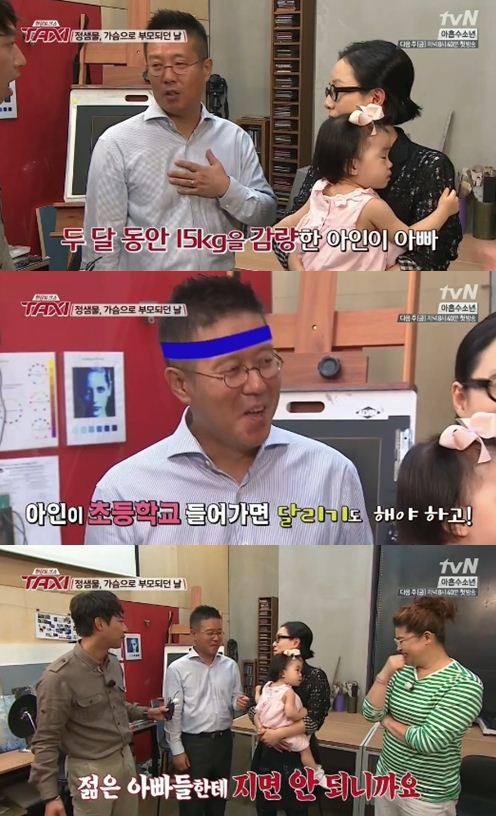 정샘물 공개입양 (사진=tvN'TAXI' 방송 캡처)