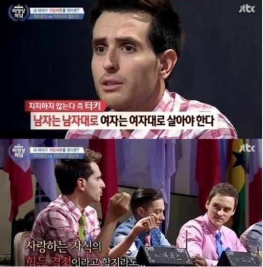 에네스, 동성애 반대 발언(사진:JTBC 비정상회담 캡처)