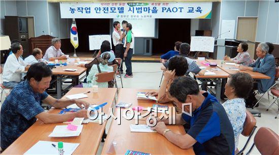 함평군농업기술센터(소장 조대흥)이 20일 함평읍 자풍리 노송마을 주민 30여 명을 대상으로 참여형 농작업환경개선(PAOT) 교육을 실시했다.