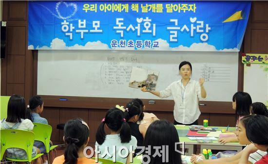 광주운천초등학교(교장 모효준)에서 방학을 맞아 지난 18일부터 20일까지 희망학생을 대상으로 운천초등 독서회 학부모 회원들이 재능기부 북아트 체험교실을 개최했다.