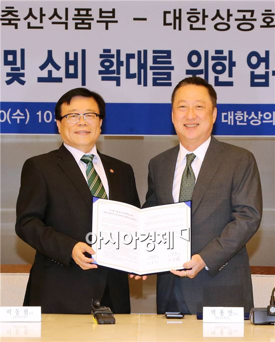 20일 박용만 대한상의 회장(오른쪽)과 이동필 농림축산식품부 장관이 협약서에 서명 후 기념촬영을 하고 있다.