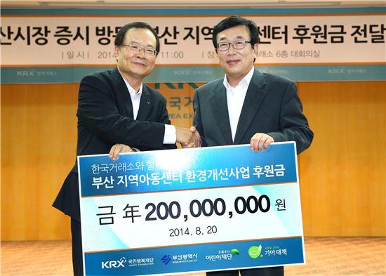 왼쪽부터 최경수 한국거래소 이사장, 서병수 부산광역시장