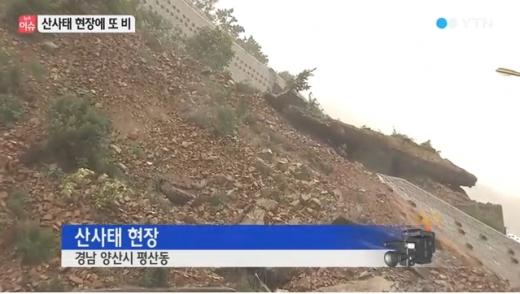 경남 양산 산사태 현장 (사진=YTN 방송 캡처)