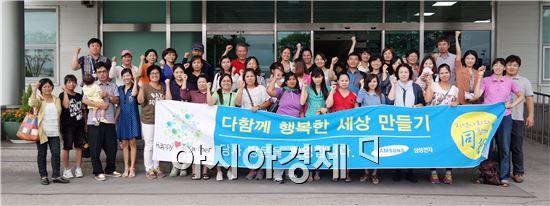 장흥군(군수 김성) 다문화가정 40명은 지난 18일 화순군 운주사와 삼성전자 광주공장 견학, 송정리 재래시장에서 장보기 등으로 행복한 시간을 가졌다.