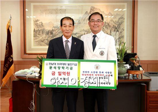 이태희 명예교수(왼쪽)가 신부안 전남대학교 의과대학장에게 전남대학교 의과대학 발전기금 전달하고 있다.