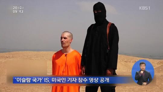 미국기자 참수(사진:KBS1 방송화면 캡처)
