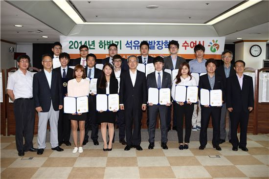 서문규 한국석유공사 사장(오른쪽 다섯번째)이 20일 안양 본사에서 '석유개발장학금' 수여식을 가진 후 기념촬영을 하고 있다.