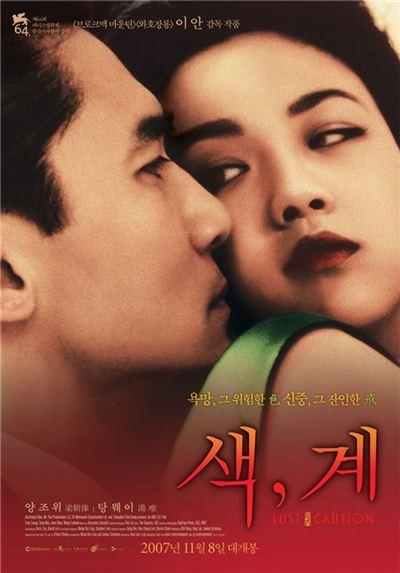 영화 '색계' 포스터