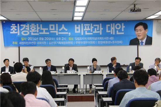 '최경환노믹스, 비판과 대안' 토론회 (출처 : 한정애 새정치민주연합 의원실)