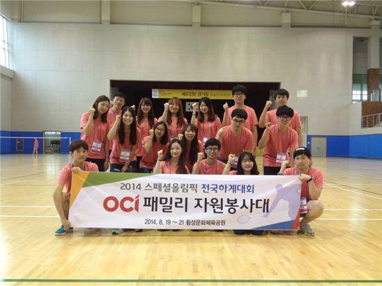 OCI는 강원도 횡성에서 열린 제11회 한국스페셜올림픽 하계대회 자원봉사에 나섰다.