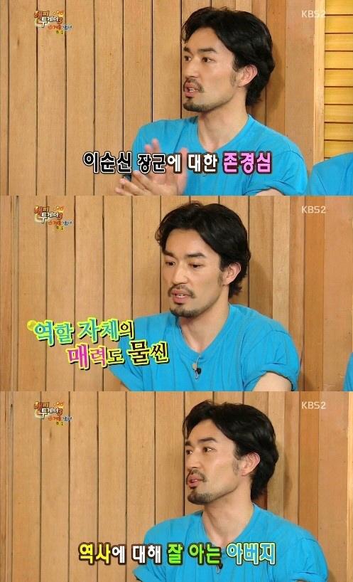 오타니 료헤이(사진=KBS2 '해피투게더3' 방송 캡처)