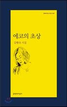 김행숙 시인의 '에코의 초상'