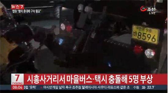 시흥사거리서 마을버스가 택시와 충돌하는 사고가 발생했다. (사진출처 = TV조선 캡처)