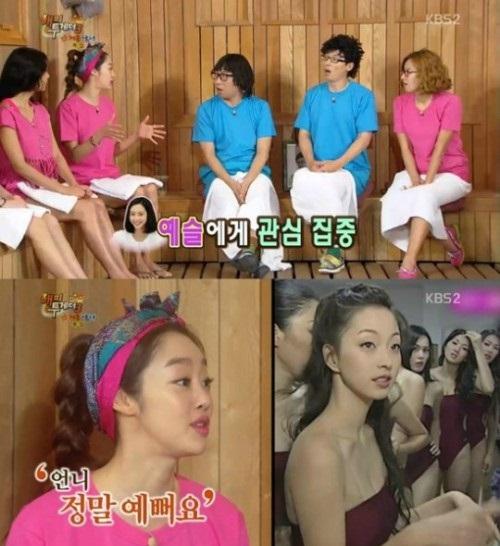 최여진, 한예슬 미모에 감탄(사진=KBS2 '해피투게더' 방송 캡처)