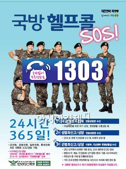 군상담전화 '국방헬프콜'포스터