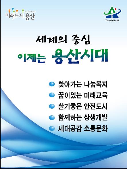 구정 포스터 슬로건 및 구정목표