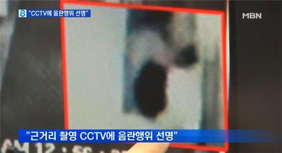 국과수, 김수창 전 제주지검장이 CCTV 속 인물과 동일인물이라는 사실 발표(사진:MBN 캡처)