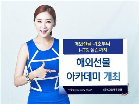 KDB대우증권은 오는 9월1~3일 '해외선물 아카데미'를 개최한다.