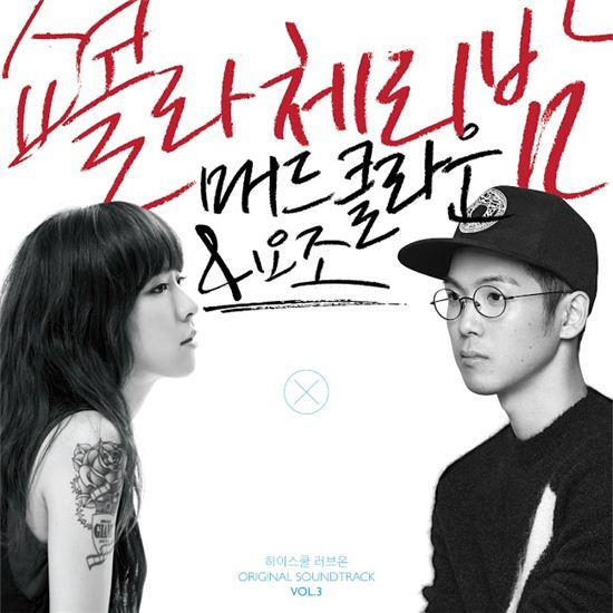 '쇼콜라체리밤' 이미지 /스타쉽엔터테인먼트 제공