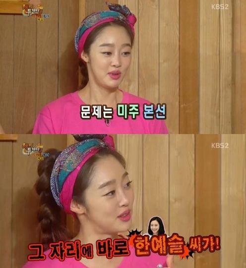 """최여진, '해피투게더3'에서 한예슬 언급 """"정말 예뻤다"""" (사진= KBS2 '해피투게더3' 방송 캡처)"""