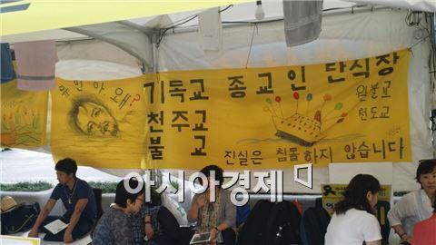 ▲23일 광화문 세월호 농성장에서 단식에 함께하고 있는 시민들.