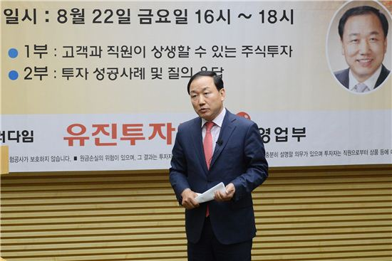 박영옥 대표가 지난 22일 유진투자증권에서 투자 강연하는 모습이다.