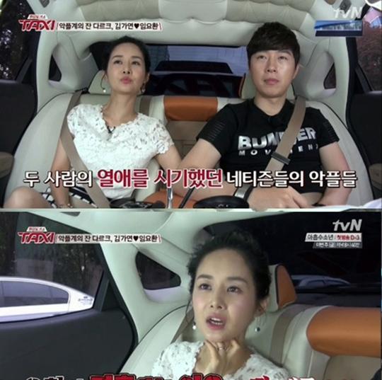 김가연 임요환(사진=tvN 택시 캡처)