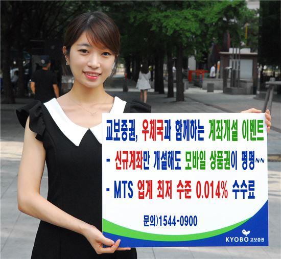 교보증권, 우체국과 함께하는 계좌개설 이벤트
